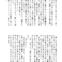 大北小説サンプル