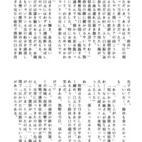 鈴熊小説サンプル